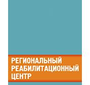Региональный реабилитационный центр в СПб Адмиралтейский район